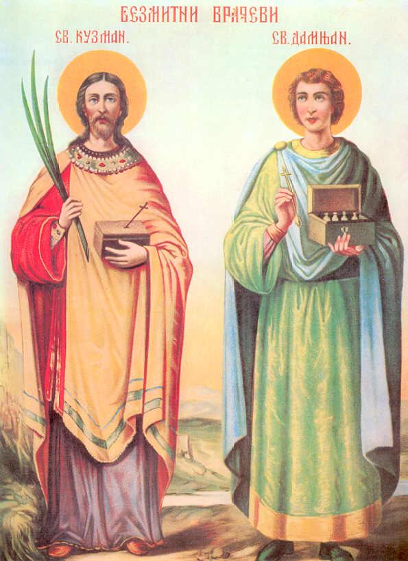 Thánh Cosma và Damianô l