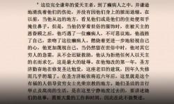Một sứ điệp về lòng thương xót và hy vọng từ Assisi gởi đến Trung Quốc – Thánh Phanxicô đối với bệnh nhân và người sợ hãi